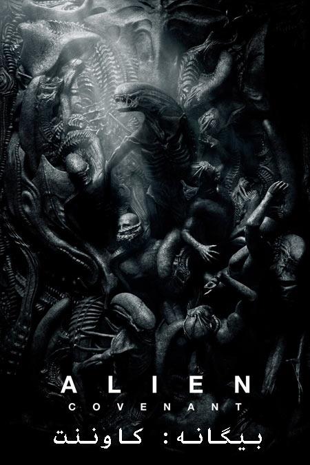 فیلم بیگانه: کاوننت دوبله فارسی Alien Covenant 2017