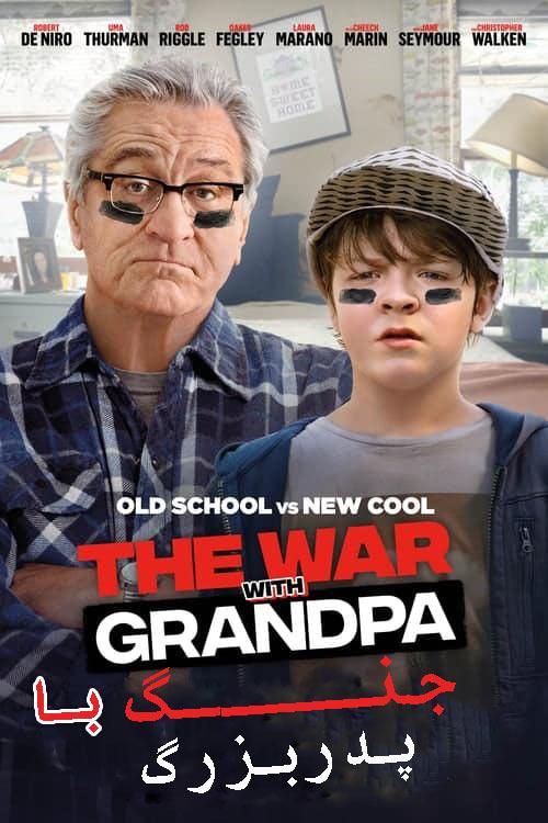 فیلم جنگ با پدربزرگ دوبله فارسی The War with Grandpa 2020