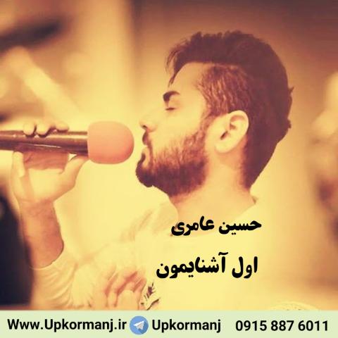 دانلود آهنگ جدید حسین عامری به نام اول آشنایمون