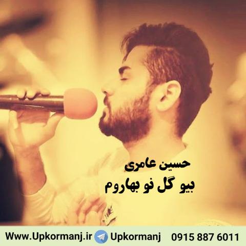 دانلود آهنگ جدید حسین عامری به نام بیو گل نو بهاروم