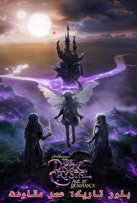سریال بلور تاریک: عصر مقاومت فصل اول دوبله فارسی The Dark Crystal: Age of Resistance 2019