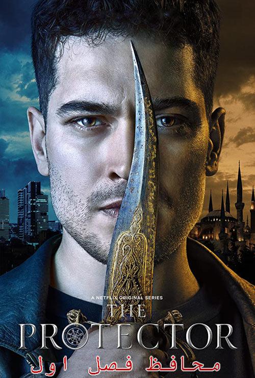 سریال محافظ فصل اول دوبله فارسی The Protector 2018
