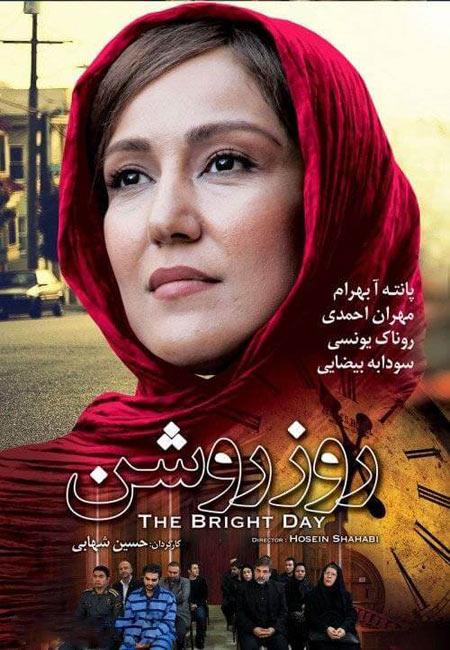 فیلم ایرانی روز روشن Rooze Roshan 1393