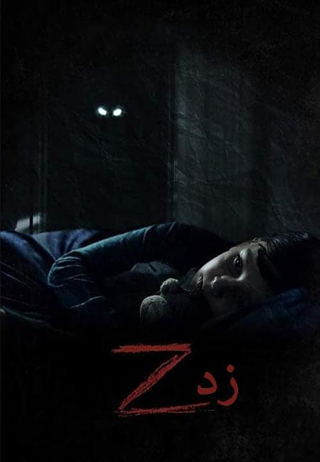 فیلم زد دوبله فارسی