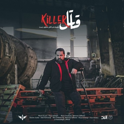 رضا صادقی-قاتل