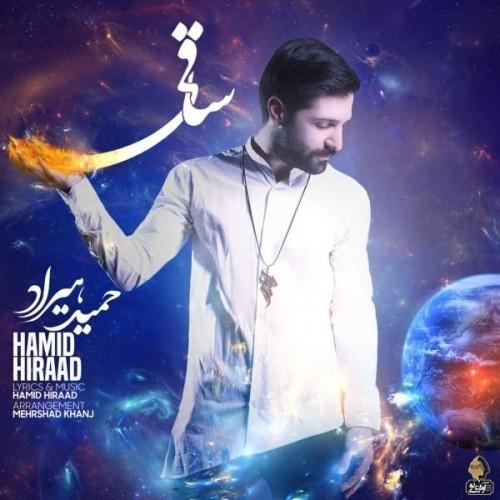 حمید هیراد-ساقی