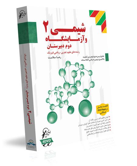 دانلود خلاصه کتاب شیمی دوم دبیرستان
