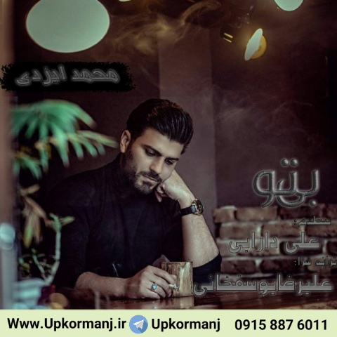 دانلود آهنگ جدید محمد ایزدی به نام بی تو