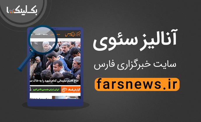 http://rozup.ir/view/3219341/FarsNews%20-%20Backlinka-IR%20(2).jpg