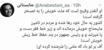 انتقاد تند نماينده سبزوار از حسن روحاني