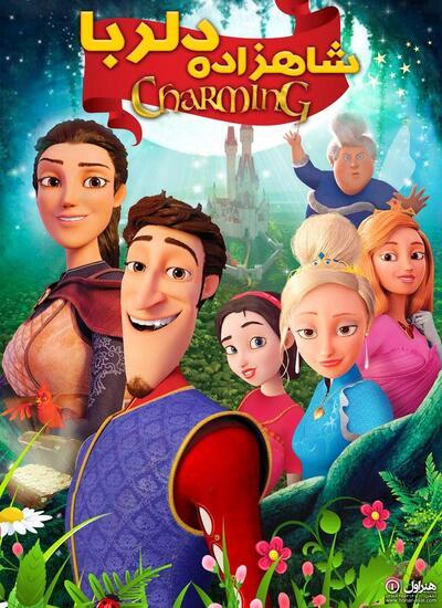 انیمیشن شاهزاده دلبرا دوبله فارسی