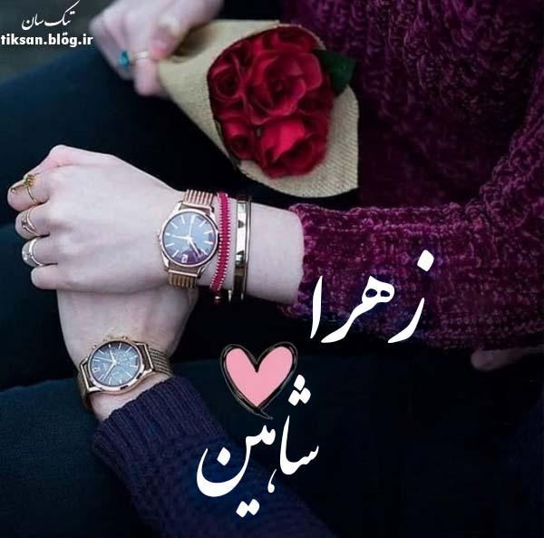 عکس نوشته ترکیبی اسم شاهین و زهرا