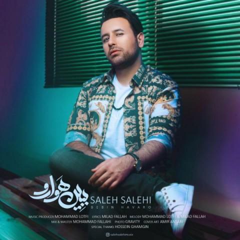 http://rozup.ir/view/3219763/saleh-salehi-bebin-havaro.jpg