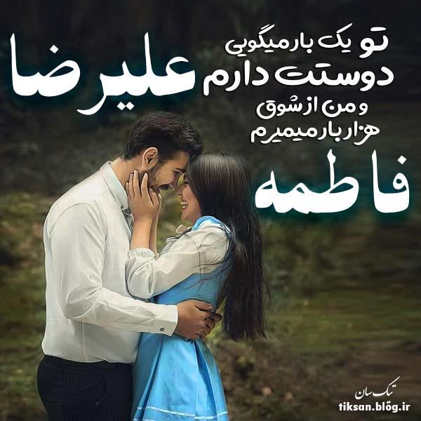 عکس نوشته دو نفره اسم فاطمه و علیرضا