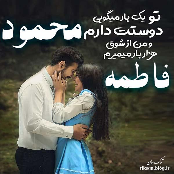 عکس نوشته ترکیبی اسم محمود و فاطمه