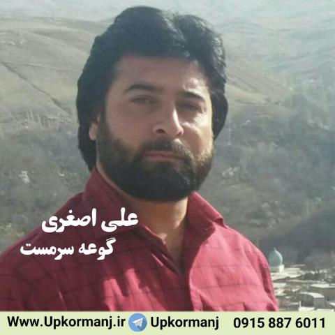 دانلود آهنگ کرمانجی جدید علی اصغری به نام گوعه سرمست