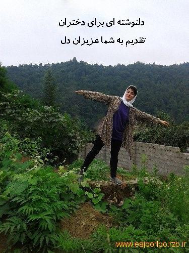 دلنوشته حال و هوای دخترانگی