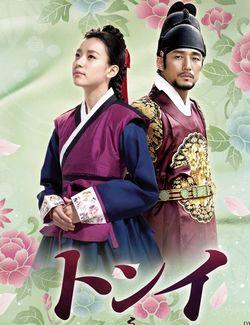 سریال کره ای دونگی