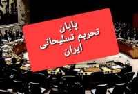صادرات و واردات تسليحات به ايران آزاد شد