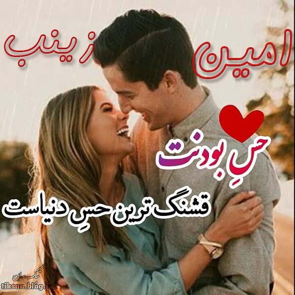 عکس نوشته ترکیبی اسم امین و زینب