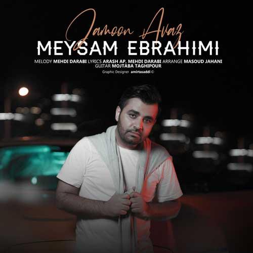 نسخه بیکلام آهنگ جامون عوض از میثم ابراهیمی