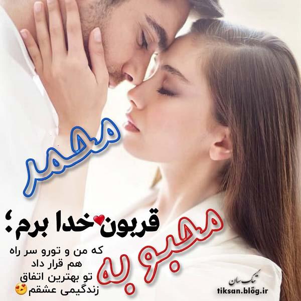 عکس نوشته دو نفره اسم محبوبه و محمد