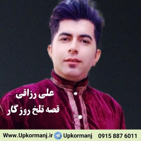 دانلود آهنگ جدید علی رزاقی به نام قصه عشق
