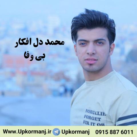 دانلود آهنگ جدید محمد دل افکار به نام بی وفا