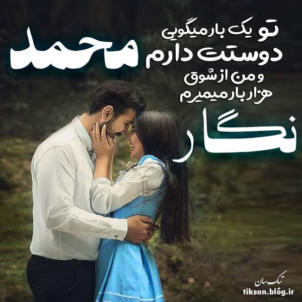 عکس نوشته ترکیبی اسم محمد و نگار