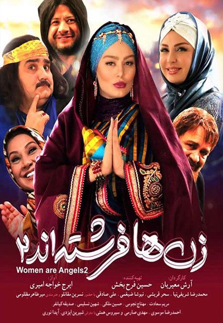 فیلم ایرانی زن ها فرشته اند 2