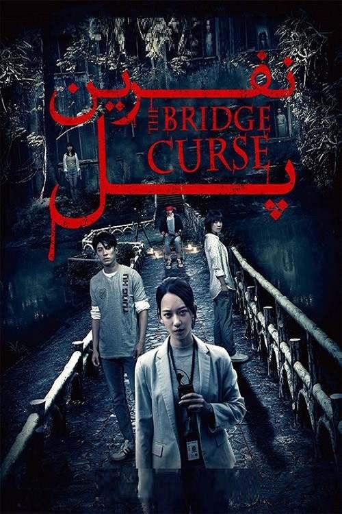 فیلم نفرین پل دوبله فارسی