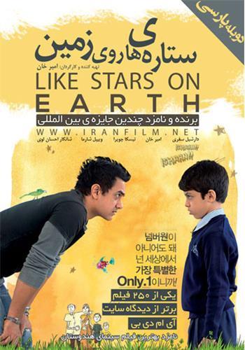 دانلود فیلم هندی ستاره های روی زمین Like Stars on Earth