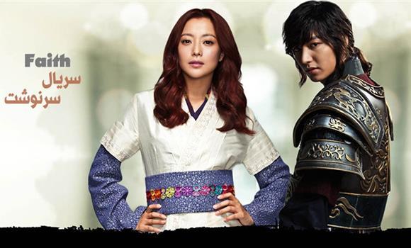 دانلود زبان اصلی و دوبله فارسی سریال کره ای سرنوشت Faith