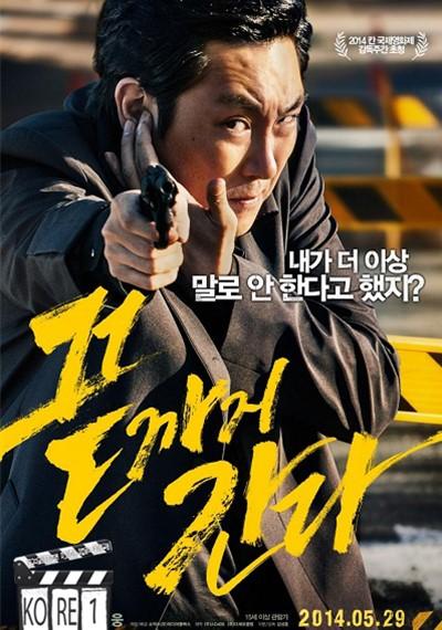 دانلود فیلم کره ای یک روز سخت A Hard Day