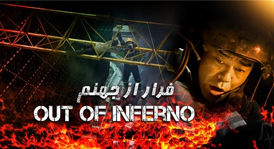 دانلود فیلم سینمایی فرار از جهنم Out of Inferno