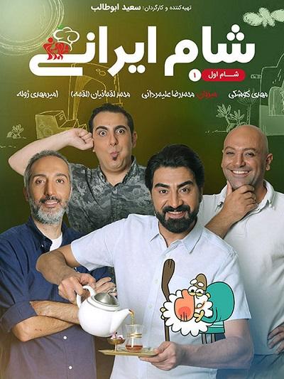 دانلود رایگان قسمت اول از فصل پانزده شام ایرانی