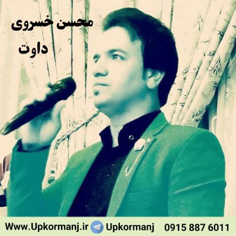 دانلود آهنگ کرمانجی جدید محسن خسروی به نام داوت