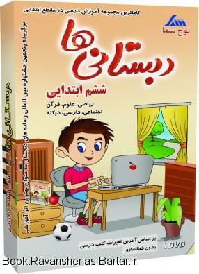 نرم افزار آموزش دبستانی ها، ششم ابتدائی