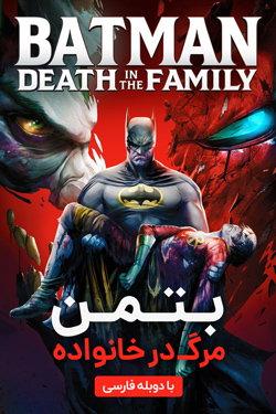 انیمیشن بتمن: مرگ در خانواده دوبله فارسی
