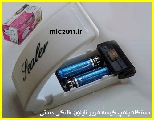دستگاه دوخت حرارتی پلمپ کیسه فریر نایلون خانگی دستی