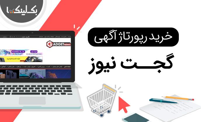 خرید رپورتاژ آگهی گجت نیوز gadgetnews.net