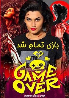 فیلم بازی تمام شد دوبله فارسی