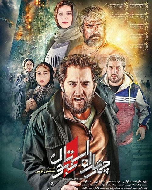 دانلود فیلم ایرانی چهارراه استانبول با کیفیت عالی ۱۰۸۰p Full HD