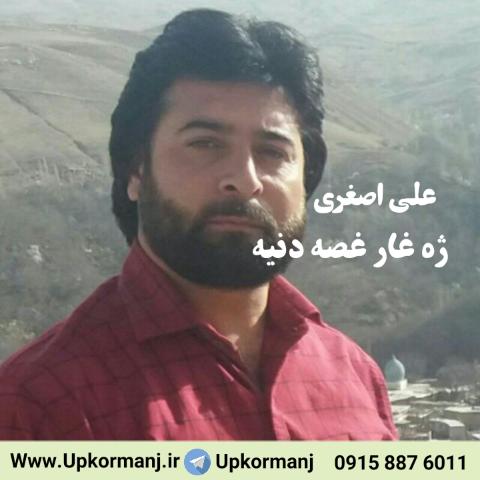 دانلود آهنگ کرمانجی جدید علی اصغری به نام ژه غار غصه دنیه