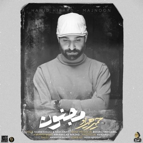 حمید هیراد-مجنون