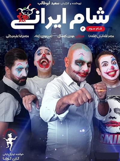 دانلود رایگان شام ایرانی فصل 15 قسمت 3