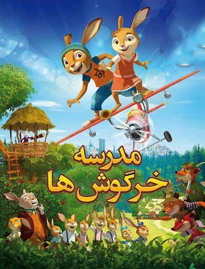 دانلود دوبله فارسی انیمیشن مدرسه خرگوش ها: محافظان تخم مرغ طلایی ۲۰۱۷