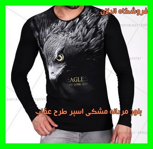 بلوز خاص مردانه آستین بلند پاییزی مشکی طرح عقاب چشم زرد