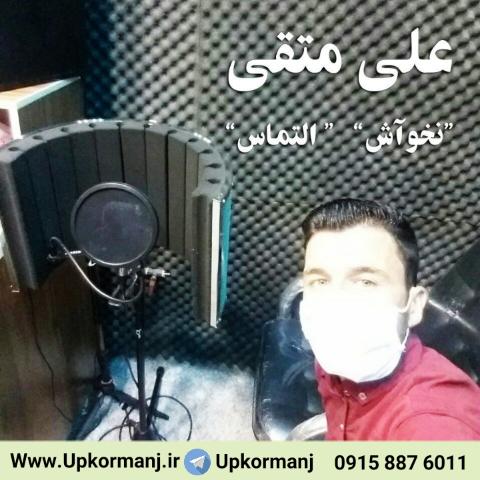 دانلود آهنگ جدید علی متقی به نام نخوآش