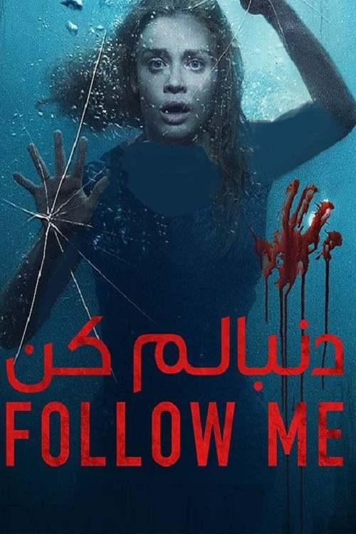 فیلم دنبالم کن دوبله فارسی